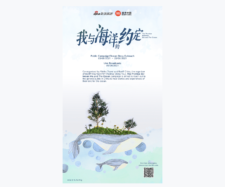 Banff China and Weibo Travel