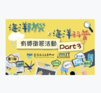 Taiwan Marine Education Center